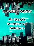 地方で起業するためのパーフェクトマーケティングDVD3枚組セット (296分)[RAB-1057]【発売日】2016/9/9【DVD】
