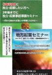 3年前から始める地方起業するための起業準備DVD (163分)[RAB-1063]【発売日】2016/10/7【DVD】
