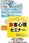 インターネット初心者でも大丈夫!集客術を学ぶDVDセット (191分)[RAB-1064]【発売日】2016/10/7【DVD】