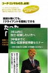 3年前から始めるコーチ・コンサルとしての起業準備DVDセット (168分)[RAB-1066]【発売日】2016/10/7【DVD】