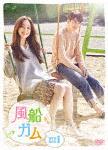 風船ガム DVD-BOX1 (本編480分)[KEDV-521]【発売日】2016/11/2【DVD】