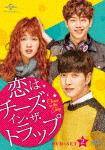 恋はチーズ・イン・ザ・トラップ DVD-SET2 (本編480分)[GNBF-3599]【発売日】2016/11/2【DVD】