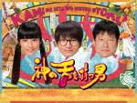 神の舌を持つ男 Blu-ray BOX[TCBD-594]【発売日】2016/11/25【Blu-rayDisc】