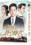 本当に良い時代 DVD-BOX  (720分)[ZMSY-10743]【発売日】2016/10/5【DVD】