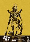 牙狼<GARO>10周年記念 魔界ノ宴-GARO FES.- (本編201分+特典39分)[PCBE-55485]【発売日】2016/10/19【DVD】