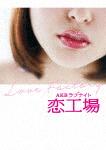 AKBラブナイト 恋工場 DVD BOX (805分)[TDV-27025D]【発売日】2017/1/18【DVD】