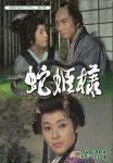 蛇姫様 DVD-BOX HDリマスター版 (初ソフト化/本編611分)[BFTD-174]【発売日】2016/9/30【DVD】