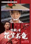 女殺し屋 花笠お竜 DVD-BOX HDリマスター版 (初ソフト化/本編1222分)[BFTD-178]【発売日】2016/9/30【DVD】