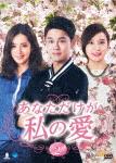 あなただけが私の愛 DVD-BOX2 (840分)[BWD-2907]【発売日】2016/12/2【DVD】