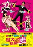 偉大なる糟糠の妻 DVD-BOX1 (本編720分)[KEDV-523]【発売日】2016/12/2【DVD】