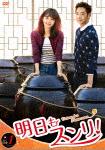 明日もスンリ! DVD-BOX1 (本編900分)[TCED-3311]【発売日】2016/12/21【DVD】
