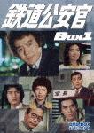 鉄道公安官 DVD-BOX1 デジタルリマスター版 (初ソフト化/本編958分)[DSZS-10024]【発売日】2016/11/9【DVD】