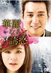 華麗なる誘惑 DVD-SET1 (本編560分)[GNBF-3654]【発売日】2017/1/6【DVD】