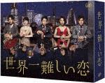 世界一難しい恋 Blu-ray BOX (通常版/本編525分+91分)[VPXX-72999]【発売日】2016/11/16【Blu-rayDisc】