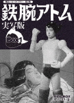 鉄腕アトム 実写版 DVD-BOX HDリマスター版 BOX1 (本編875分)[BFTD-181]【発売日】2016/10/28【DVD】