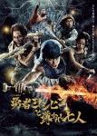 勇者ヨシヒコと導かれし七人 Blu-rayBOX[TBR-27039D]【発売日】2017/2/22【Blu-rayDisc】