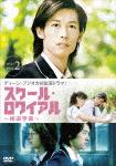 スクール・ロワイアル~極道学園~ DVD-BOX  (本編435分)[ASBP-6019]【発売日】2016/12/21【DVD】