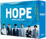 HOPE~期待ゼロの新入社員~ Blu-ray BOX (本編455分+特典120分)[PCXC-60077]【発売日】2017/3/1【Blu-rayDisc】