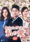 あなただけが私の愛 DVD-BOX4 (840分)[BWD-2909]【発売日】2017/2/3【DVD】