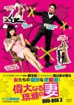 偉大なる糟糠の妻 DVD-BOX3 (本編720分)[KEDV-525]【発売日】2017/2/2【DVD】