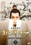 琅邪榜~麒麟の才子、風雲起こす~ DVD-BOX3 (本編809分+特典17分)[PCBP-62220]【発売日】2016/12/2【DVD】