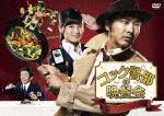 コック警部の晩餐会 DVD-BOX[TCED-3379]【発売日】2017/3/24【DVD】