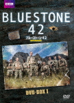 ブルーストーン42 爆発物処理班 DVD-BOX 1 (本編257分)[DABA-5124]【発売日】2017/3/3【DVD】