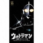 (特撮)/ウルトラマン 主題歌・挿入歌 大全集 Ultraman Songs Collected Works[COCX-39801]【発売日】2016/12/28【CD】