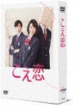 こえ恋 DVD-BOX (本編240分)[HPBR-108]【発売日】2017/1/20【DVD】