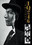 IQ246~華麗なる事件簿~ Blu-ray BOX (本編485分+特典92分)[TCBD-608]【発売日】2017/3/29【Blu-rayDisc】