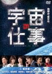 宇宙の仕事 DVD BOX[TDV-27147D]【発売日】2017/3/15【DVD】
