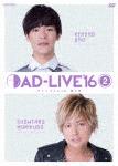 「AD-LIVE 2016」第2巻(小野賢章×森久保祥太郎) (181分)[ANSB-10063]【発売日】2017/2/22【DVD】