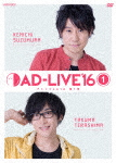 「AD-LIVE 2016」第1巻(鈴村健一×寺島拓篤) (179分)[ANSB-10061]【発売日】2017/2/22【DVD】