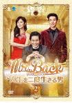 Mr.Back <ミスター・バック> ~人生を二度生きる男~ DVD-BOX2 (480分)[BWD-3012]【発売日】2017/3/3【DVD】