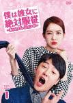 僕は彼女に絶対服従 ~カッとナム・ジョンギ~ DVD-BOX1[BWD-3073]【発売日】2017/3/3【DVD】
