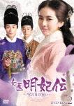 女医明妃伝~雪の日の誓い~ DVD-BOX2 (本編540分)[KEDV-542]【発売日】2017/3/2【DVD】