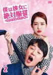 僕は彼女に絶対服従 ~カッとナム・ジョンギ~ DVD-BOX2 (本編475分+特典20分)[BWD-3074]【発売日】2017/4/5【DVD】