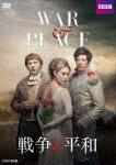 戦争と平和 DVDBOX (本編341分+特典14分)[NSDX-22186]【発売日】2017/3/2【DVD】