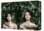 カインとアベル Blu-ray BOX (本編463分+特典83分)[TCBD-617]【発売日】2017/5/10【Blu-rayDisc】