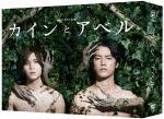 カインとアベル DVD-BOX (本編463分+特典83分)[TCED-3423]【発売日】2017/5/10【DVD】
