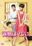 運勢ロマンス DVD-BOX1 (本編493分+特典66分)[KEDV-559]【発売日】2017/5/10【DVD】