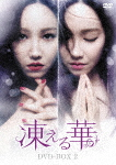 凍える華 DVD-BOX2 (本編700分)[KEDV-550]【発売日】2017/4/4【DVD】