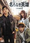 名もなき英雄<ヒーロー> DVD-BOX1 (本編480分)[KEDV-557]【発売日】2017/4/4【DVD】
