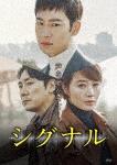 シグナル DVD-BOX1 (本編552分)[OPSD-B630]【発売日】2017/4/4【DVD】