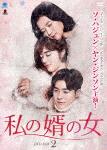 私の婿の女 DVD-BOX2 (本編630分)[BWD-3092]【発売日】2017/5/3【DVD】