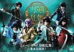 ミュージカル『刀剣乱舞』 ~幕末天狼傳~[EMPV-5]【発売日】2017/3/4【DVD】