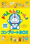ドラえもんといっしょ コンプリートBOX (本編166分)[PCBE-63426]【発売日】2017/3/1【DVD】