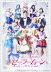 ミュージカル 「美少女戦士セーラームーン」 -Amour Eternal- (本編163分+特典77分)[KIBM-620]【発売日】2017/3/15【DVD】