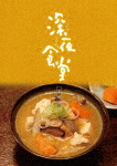深夜食堂 第四部 DVD-BOX (本編233分)[ASBP-6057]【発売日】2017/4/26【DVD】