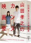 山田孝之のカンヌ映画祭 DVD BOX[TDV-27176D]【発売日】2017/5/17【DVD】